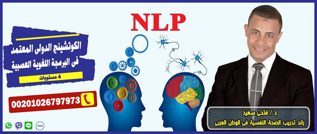 الكوتشينج الدولي المعتمد في البرمجة اللغوية العصبية