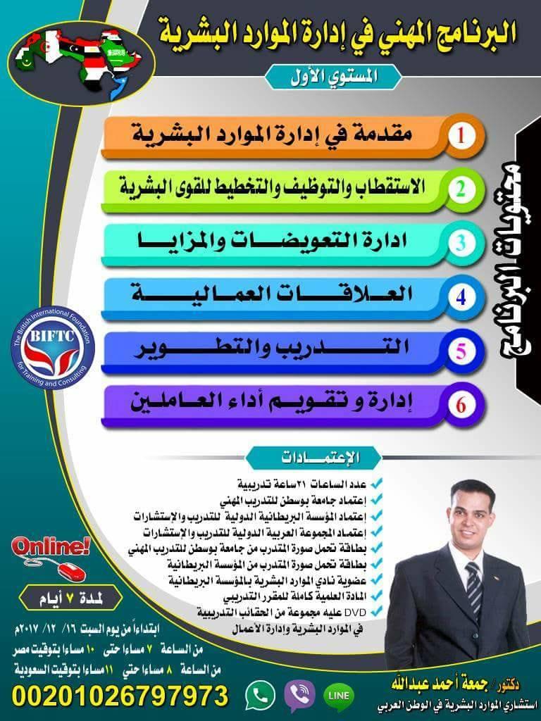 البرنامج المهني في إدارة الموارد البشرية ( المستوي الأول )