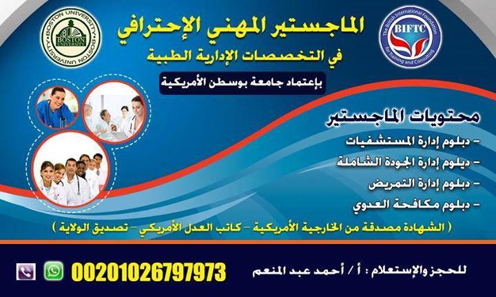 الماجستير المهني في التخصصات الإدارية الطبية