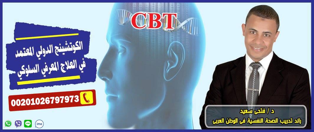 الصحة النفسية والعلاج المعرفي السلوكي CBT