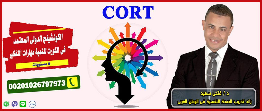 الكوتشينج الدولي المعتمد في الكورت لتنمية مهارات التفكير كاملاً