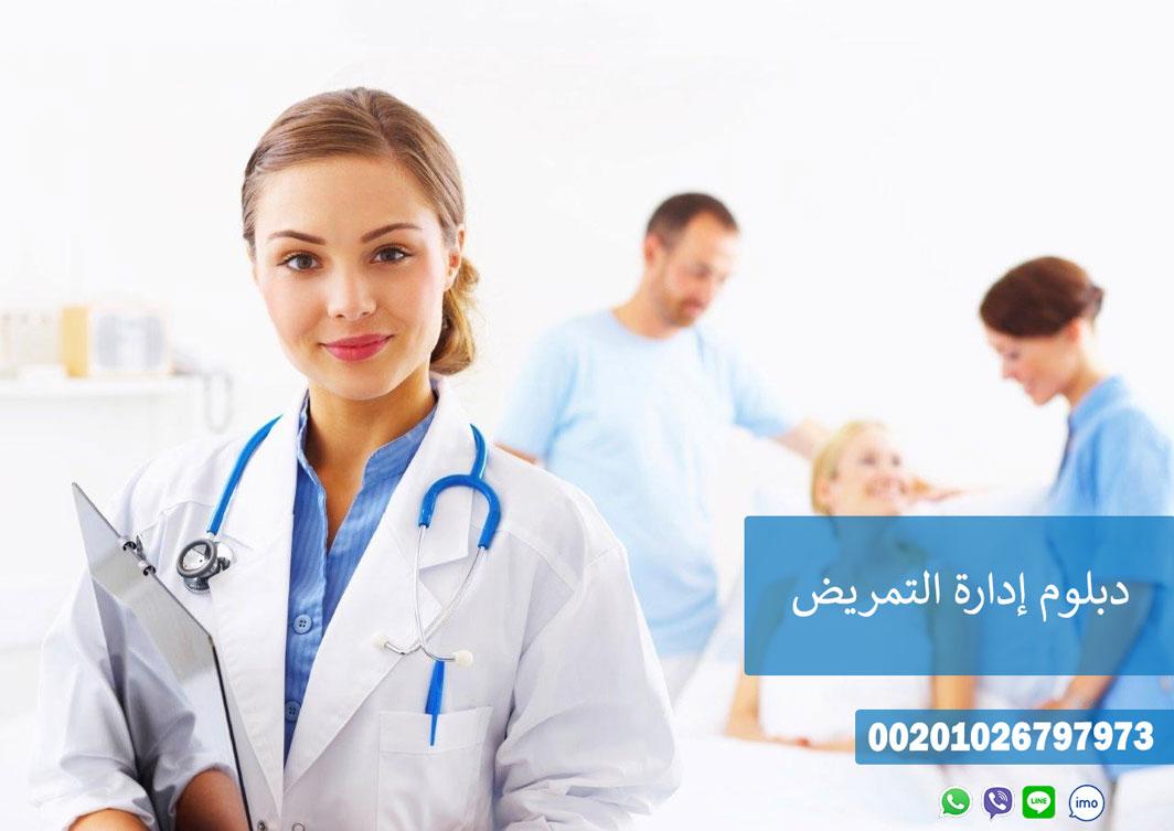 دبلوم إدارة التمريض