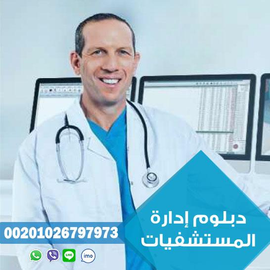 دبلوم إدارة المستشفيات